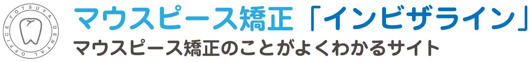 東京都新宿区四ツ谷でのマウスピース矯正|『マウスピース矯正(インビザライン)』